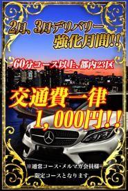 交通費一律1,000円!!