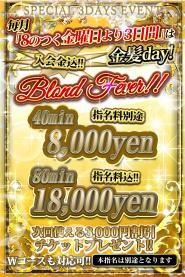 金髪day!!
