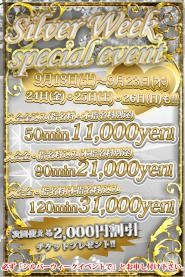SW special event